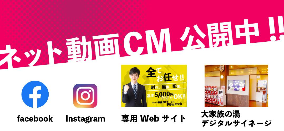 ネット動画CM公開中